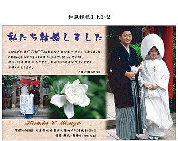 【結婚報告はがき 和風 和装 結婚報告ハガキ 作成 印刷 (30枚)】 K1-2 表示価格は30枚の料金です。 10枚単位での追加注文もOKです。年賀状、暑中見舞いにもお勧め。WEGG
