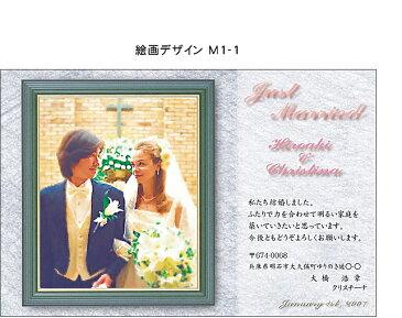 【結婚報告はがき 絵画 油絵 結婚報告ハガキ 作成 印刷 (30枚)】 M1-1 表示価格は30枚の料金です。 10枚単位での追加注文もOKです。年賀状、暑中見舞いにもお勧め。WEGG
