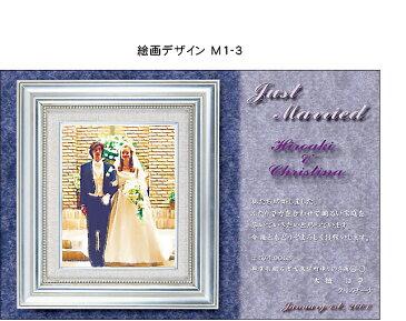 【結婚報告はがき 絵画 油絵 結婚報告ハガキ 作成 印刷 (30枚)】 M1-3 表示価格は30枚の料金です。 10枚単位での追加注文もOKです。年賀状、暑中見舞いにもお勧め。WEGG