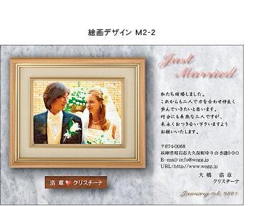 【結婚報告はがき 絵画 油絵 結婚報告ハガキ 作成 印刷 (30枚)】 M2-2 表示価格は30枚の料金です。 10枚単位での追加注文もOKです。年賀状、暑中見舞いにもお勧め。WEGG
