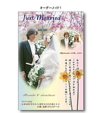 【結婚報告はがき オーダーメイド オリジナル データ入稿 結婚報告写真ハガキ 作成 印刷 (30枚)】 OrderMade 表示価格は30枚の料金です。 10枚単位での追加注文もOKです。写真年賀状、暑中見舞いにもお勧め。WEGG