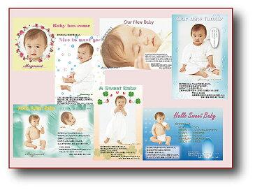 【出産報告はがき リピート 出産報告ハガキ 作成 印刷 (30枚)】 RepeatS 表示価格は30枚の料金です。 10枚単位での追加注文もOKです。年賀状、暑中見舞いにもお勧め。WEGG