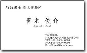 定番でもっともポピュラーなモノクロの名刺を作成いたします。名刺作成、名刺印刷、デザイン名...