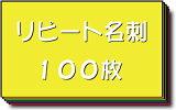 名刺 作成 名刺 印刷【リピート名刺(1セット100枚)】