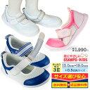 子供靴 上履き キッズスニーカー 洗える15.0〜19.0 ハーフサイズ有OSANPO おさんぽゆったり 幅広 ワイズ 3E マジックテープ式 オサンポ561