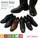 texcy luxe テクシーリュクス 本革 メンズ ビジネスシューズ 歩きやすい 軽量 ウォーキングソールスクエアトゥ