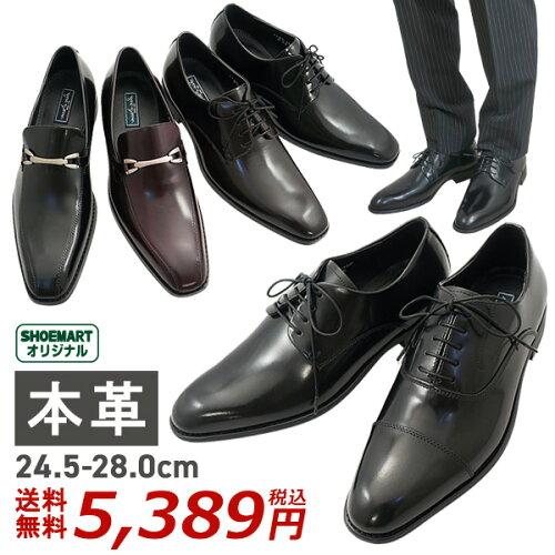 新作登場 本革 メンズ モード ドレス ビジネスシューズ 選べる6タイプ【UM...