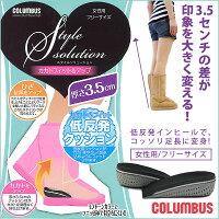 【フィット&アップ3.5cm】ブーツスタイルをアップ!女性用フリーサイズレインブーツ・ムートンブーツに最適です。