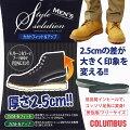 【フィット&アップ2.5cm】メンズブーツ用厚さ2.5cmカカトクッション!男性用カカトフィット&アップ足長モテ男に変身!!