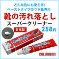 columbus【コロンブス】スーパークリーナーペースト状ツヤ革専用汚れ落とし