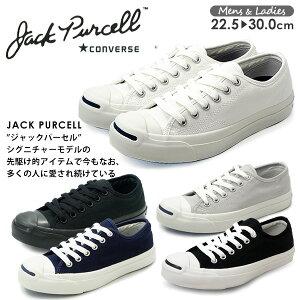 【CONVERSE】【JACK PURCELL】【コンバース】【ジャックパーセル】ローカット メンズ レディース スニーカー 白 黒 ネイビー ライトグレー22.5cm~28.0cm 定番【10P19Dec15】
