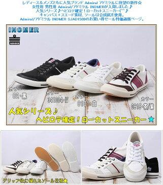 【送料無料!】Admiral アドミラル イノマー SJAD1509 0101・白色、341004、0815、02・黒色 の4色展開 レディース&メンズ用 キャンバスシューズ スニーカー 靴 サイズ23-28cm