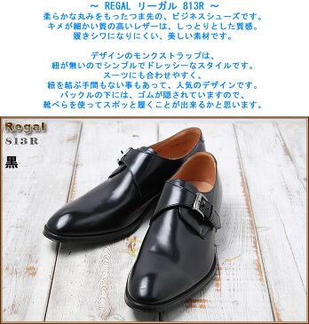 【送料無料!】激安! リーガル 813RAL 幅2E ブラック 黒色 日本製 REGAL メンズ用 モンクストラップ ドレス ビジネスシューズ 靴 24-27cm