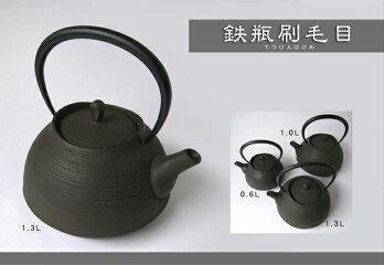 【南部鉄器】丸釜肌黒ホーロー加工0.4L
