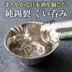 純錫コースターイントレチャート