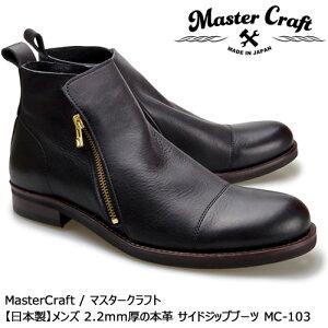 【SALE! 50%OFF!】MasterCraft マスタークラフト メンズ MENS 日本製 Made in Japan 2.2mm厚の本革 カジュアルシューズ 革靴 くつ サイドジップブーツ レザー ブラック 黒 MC-103 【送料無料】【あす楽】【bo07ts】