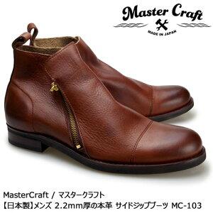 MasterCraft マスタークラフト メンズ MENS 日本製 Made in Japan 2.2mm厚の本革 カジュアルシューズ 革靴 くつ サイドジップブーツ レザー ダークブラウン 濃茶 MC-103 【送料無料】【あす楽】【bo07ts】