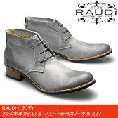 RAUDi ラウディ メンズ MENS 本革 カジュアル 革靴 革 靴 くつ レザー カジュアルシューズ スエード チャッカブーツ グレー R-227 【送料無料】【あす楽】
