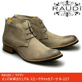 【GW期間限定!ポイント10倍!】RAUDi ラウディ メンズ MENS 本革 カジュアル 革靴 革 靴 くつ レザー カジュアルシューズ スエード チャッカブーツ オーク ベージュ 茶 R-227 【送料無料】【あす楽】