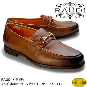 【SALE! 20%OFF!】RAUDi ラウディ メンズ MENS 本革 カジュアルシューズ 革靴 くつ vibram ビブラム ビットローファー レザー ブラウン 茶 R-92112 【送料無料】【あす楽】【ca07ts】