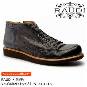 RAUDi ラウディ メンズ MENS 本革 カジュアルシューズ 革靴 くつ 水洗い加工 ブーツ レザー ブラック 黒 R-01215 【送料無料】【あす楽】【raw12ss】