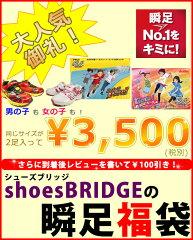 おかげさまで大大大好評いただいております☆ 2足入って3500円☆レビューを書いて更に100円OFF...