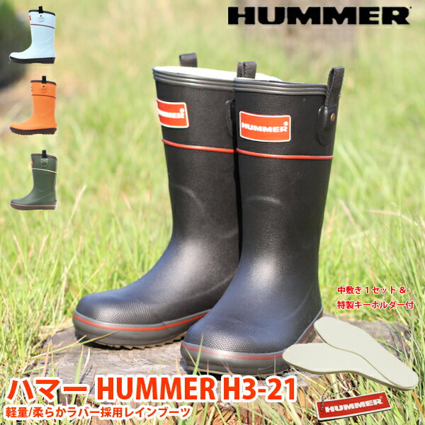 あす楽 ハマーHUMMERラバーブーツ H3-21 親子で履けるこども子ども子供ジュニアレディース長靴ショートハーフミドルレイ