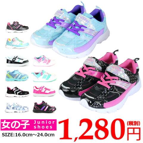 c9244fb974813  あす楽 どれでもプチプラ 1280円 スニーカー 運動靴 子供靴 こども靴 ジュニア 女の子 コウセキ  JR-1000SALE-girl   JR-6423 JR-6421 JR-6400 JR-6338 JR-20323 ...