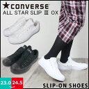 【あす楽】【お買い得】【送料無料】 コンバース CONVERSE ALL STAR SLIP OX レディース スニーカー 【AS-SLIP3-OX】 スリッポン シューズ 靴ひもなし ローカット 屈曲性 型崩れしにくい クッション インソール □as-slip3-ox□