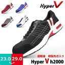 【あす楽】 メンズ シューズ 安全靴 作業靴 HyperV ...