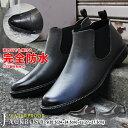 【あす楽】【送料無料】 メンズ 完全防水 ブーツ 紳士 JA...