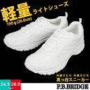 【あす楽】 通学 運動 内履き 真っ白スニーカー メンズ P