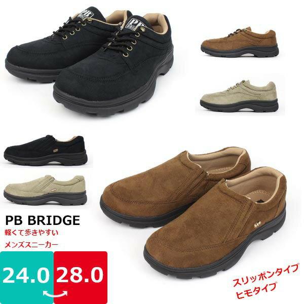 メンズ靴, スニーカー 1000 PB BRIDGE PB032-033 PB032 PB033 EVA 3E pb032-033