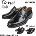 【即納】【送料無料】【あす楽】 メンズ 紳士靴 かっこいい ビジネスシューズ Tono Premio エンペラー 【EP-TP-M】 EP37500 EP37501 EP37502 ゆったり 4E 撥水 メッシュ生地 防滑 日本製 雨 □ep-tp-m□