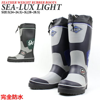 It is cup in sole 防滑 sole □ sl351 with the Koshin ドライナー adoption sea Lux light /SEA LUX LIGHT Koshin Gomu adjustment possibility cover absorption, the emission for lightweight sweat more than men's complete waterproofing rain boots quickly□
