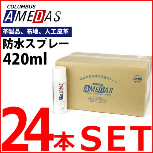 防水スプレー ★24本セット★ アメダス2000 AMEDAS コロンブス 【AMEDAS200...