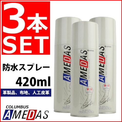 防水スプレー ★3本セット★ アメダス2000 AMEDAS コロンブス 【AMEDAS200...