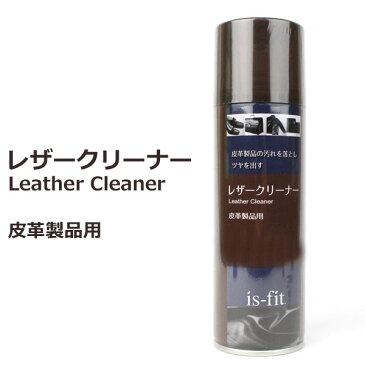 【あす楽】【送料無料】 レザークリーナー ツヤ出し スプレー is-fit モリト □leather-cleaner□