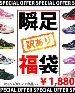 美品なのに訳ありだからこの価格!数量限定セール!15-24.5cm【あす楽】【訳あり新品】【セール...
