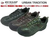スニーカー 靴 DUNLOP ダンロップ DU666アーバントラディション 666WP幅広4E/軽量設計/ガセット/フレックス設計 カップインソール/反射材/防水機能