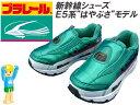 【PLARAIL[新幹線]キッズ&ジュニア】【ポイント10倍】 プラレール [子供靴] E5系新幹線 はやぶ...