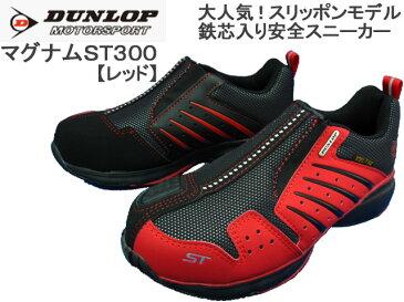 【ポイント10倍】 ダンロップ 安全靴 マグナムST300 (レッド) [スリッポンモデル] ●24cm〜30cm 【10P03Dec16】【RCP】