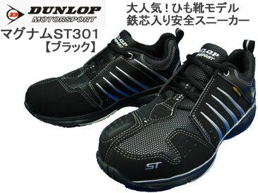 【ポイント10倍】 ダンロップ 安全靴 マグナムST301 (ブラック) [ひも靴モデル] ●24cm〜30cm 【10P03Dec16】【RCP】