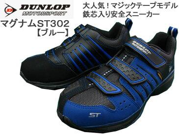 【ポイント10倍】 ダンロップ 安全靴 マグナムST302 (ブルー) [マジックテープモデル] ●24cm〜30cm 【10P03Dec16】【RCP】