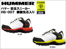 【ポイント10倍】HUMMER[ハマー]HS-07メンズ安全靴/セーフティースニーカー■24.5cm〜28.0cm【10P03Dec16】【RCP】
