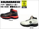 【ポイント10倍】HUMMER[ハマー]HS-08メンズ安全靴/セーフティースニーカー[ハイカットモデル]■24.5cm〜28.0cm【10P03Dec16】【RCP】