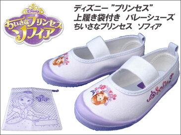 【ポイント10倍】 ディズニー ちいさなプリンセス ソフィア バレーシューズ Didney Princess 上履き/上靴/体育館履き 6922 [ 15cm〜19cm ] 【10P03Dec16】【RCP】