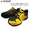 【ポイント10倍】ダンロップ安全靴マグナムST301(イエロー)[ひも靴モデル]●24cm〜30cm【10P03Dec16】【RCP】