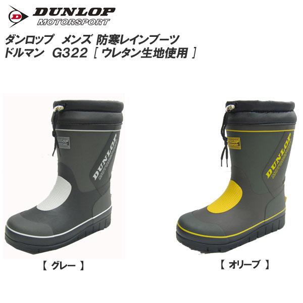 【ポイント10倍】 ダンロップ ドルマン G322防寒 メンズ レインブーツ/長靴/ラバーブーツ [ DUNLOP/DOLMAN ] 【10P03Dec16】【RCP】