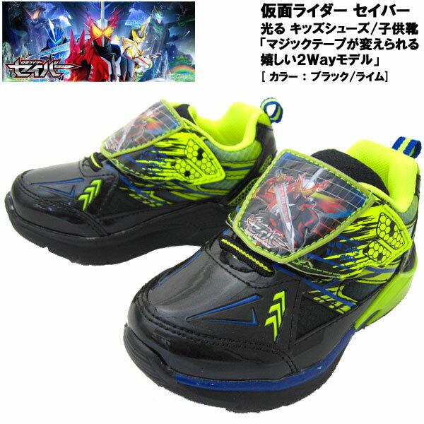 10倍 仮面ライダーセイバー/SABER歩くと光る 子供靴2504-02 カラー:ブラック/ライム ■16.0cm〜19.0c